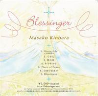 blessinger_2.jpg